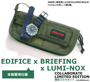 Luminox×EDIFICE×BRIEFING V2 LIMITED EDITION