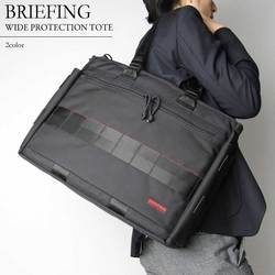 BRIEFING[ブリーフィング]WIDE PROTECTION TOTE:ワイドプロテクショントート