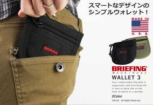 BRIEFING[ブリーフィング]WALLET-3:ウォレット3